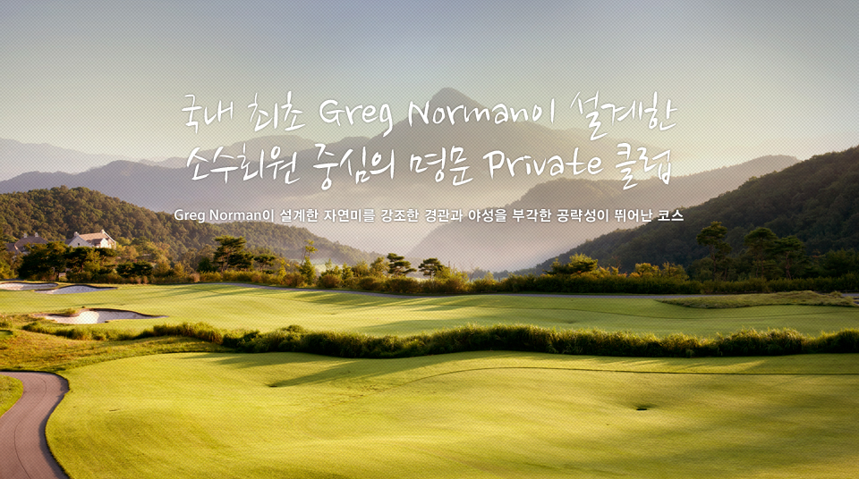 Prestigious Private Members Club Designed by Greg Norman, Golf course designed by Greg Norman that emphasizes the beauty of the nature and wild nature