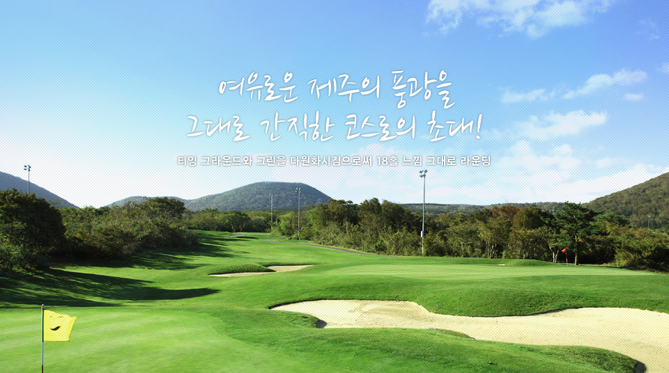 Leisurely golf in the beautiful scenery of Jeju!, Enjoy an 18-hole course with teeing ground and diversified greens