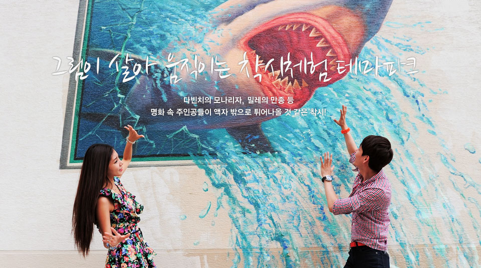 Animated optical illusions of the paintingsat DAECHEON PAROS Trick Art Museum, Experience optical illusions as the characters of famous paintings such as Da Vinci's The Mona Lisa and Millet's The Angelus come out of their frames.