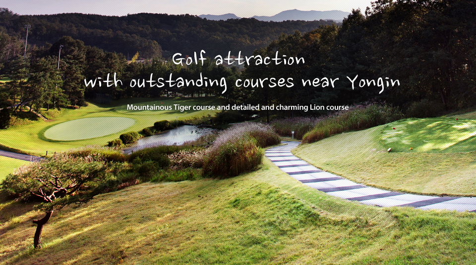 Golf attraction with outstanding courses near Yongin. Mountainous Tiger course and detailed and charming Lion course